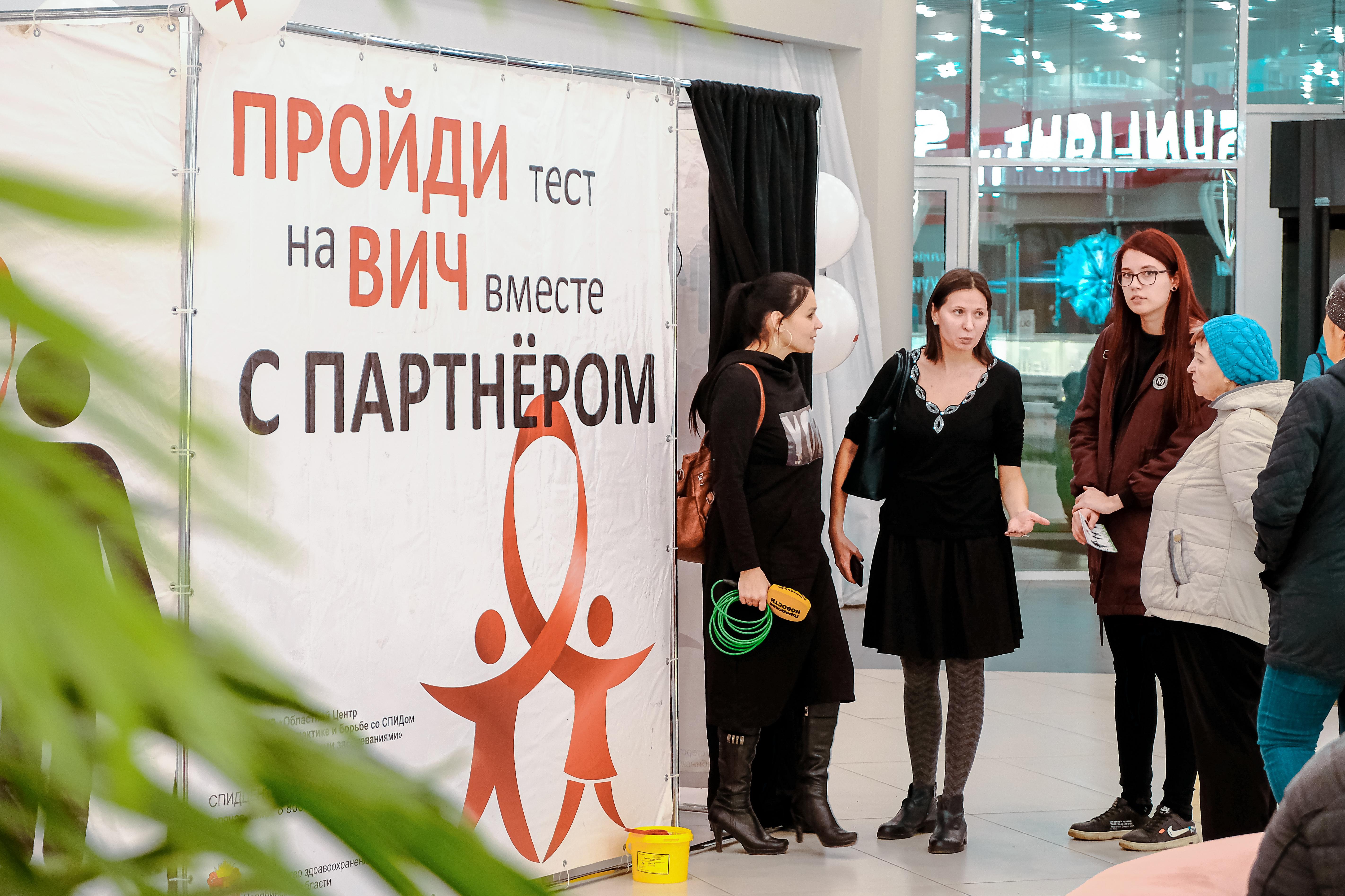 За прошедшие три дня тестирование на ВИЧ в торговых комплексах прошли 370 южноуральцев